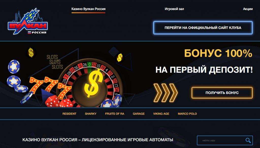 вулкан russia казино официальный сайт