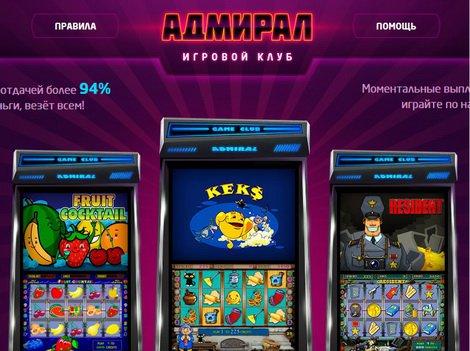 Адмирал игровые автоматы играть на деньги игровые аппараты в калуге благотворительная лотерея видео
