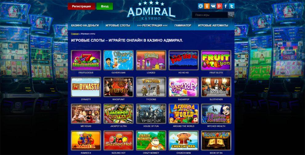 адмирал казино онлайн официальный игровой