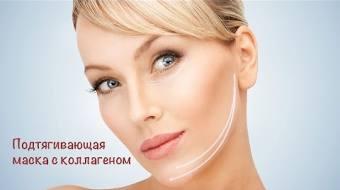 Коллагеновая маска — минус 10 лет с лица 1