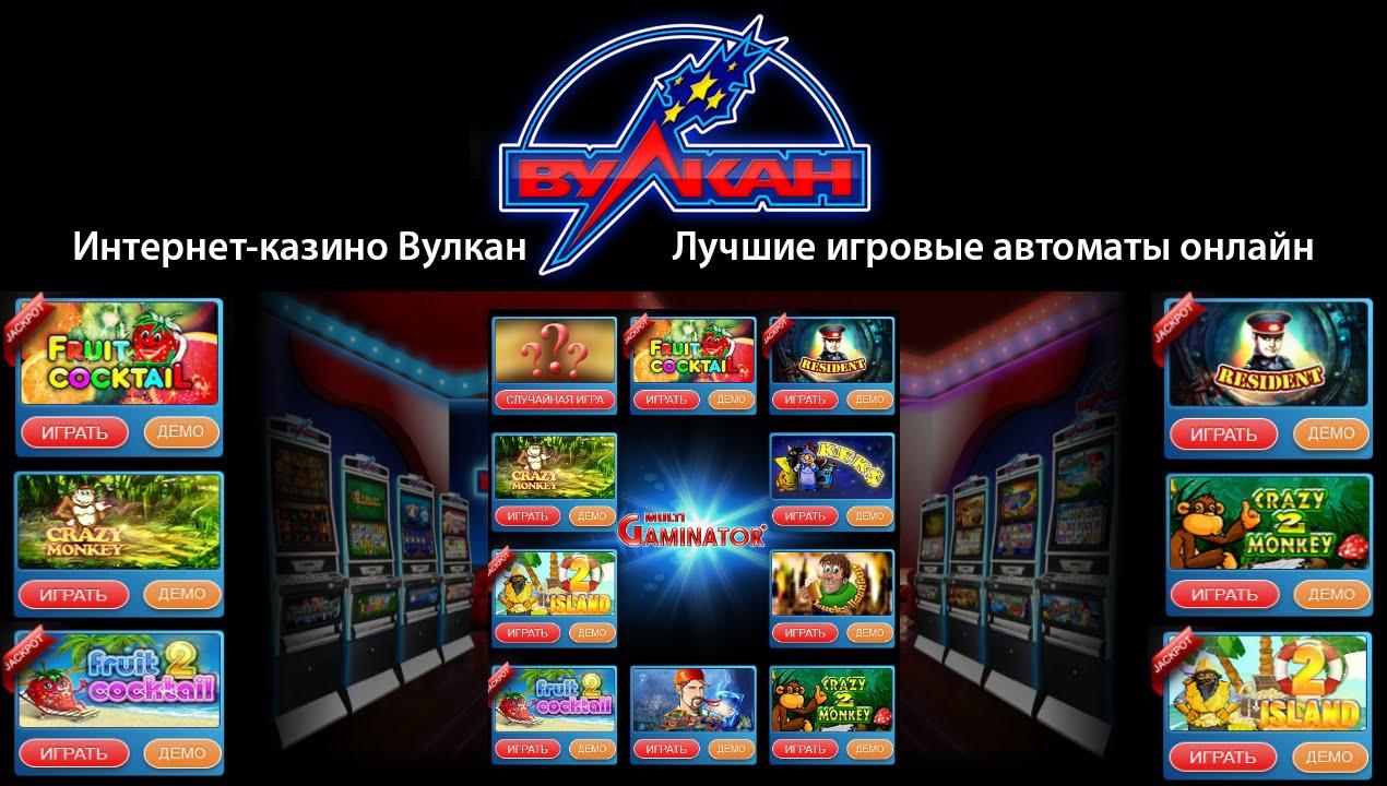 Игровые слоты казино Вулкан 1