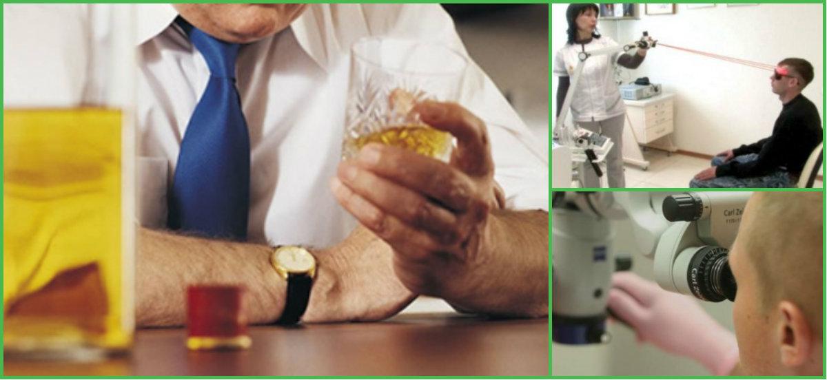 Лечение алкоголизма 3