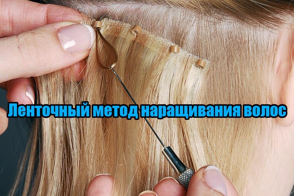Все о наращивании волос 3