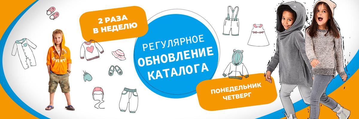 оптовый интернет-магазин детской одежды