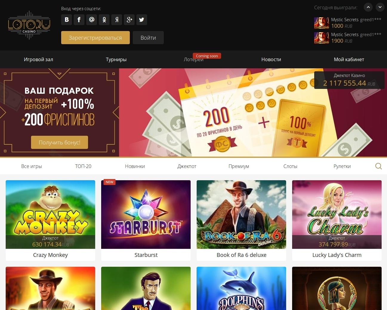 официальный сайт казино лото ру зеркало