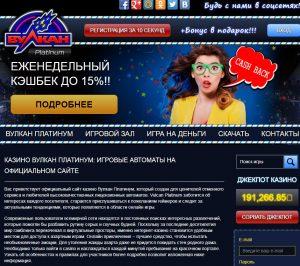 http://kasino-vulkan-platinym.com