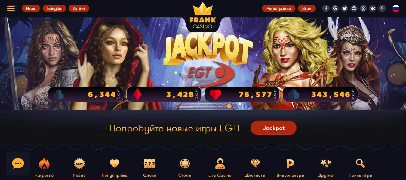 официальный сайт casino frank рейтинг обзор