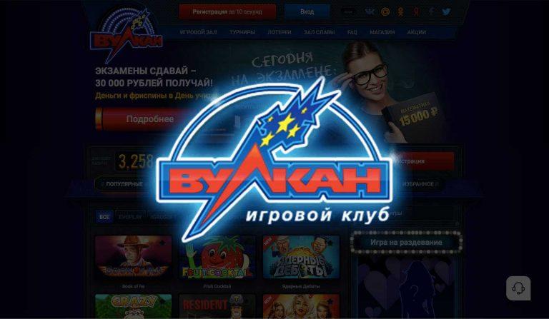 Официальный сайт 2019 онлайн игрового клуба Вулкан 1