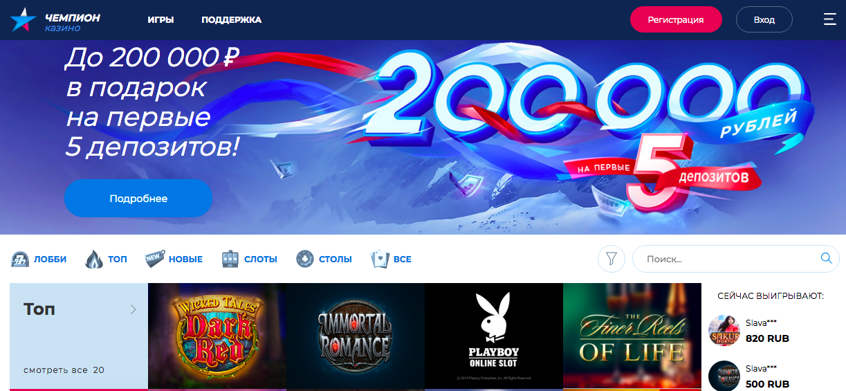 oficialnyj-sajt-onlajn-kazino-chempion-slots