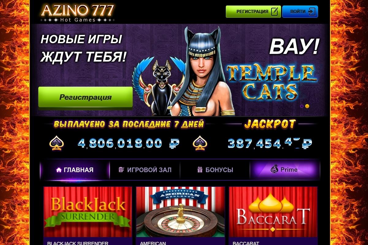 777 казино 2