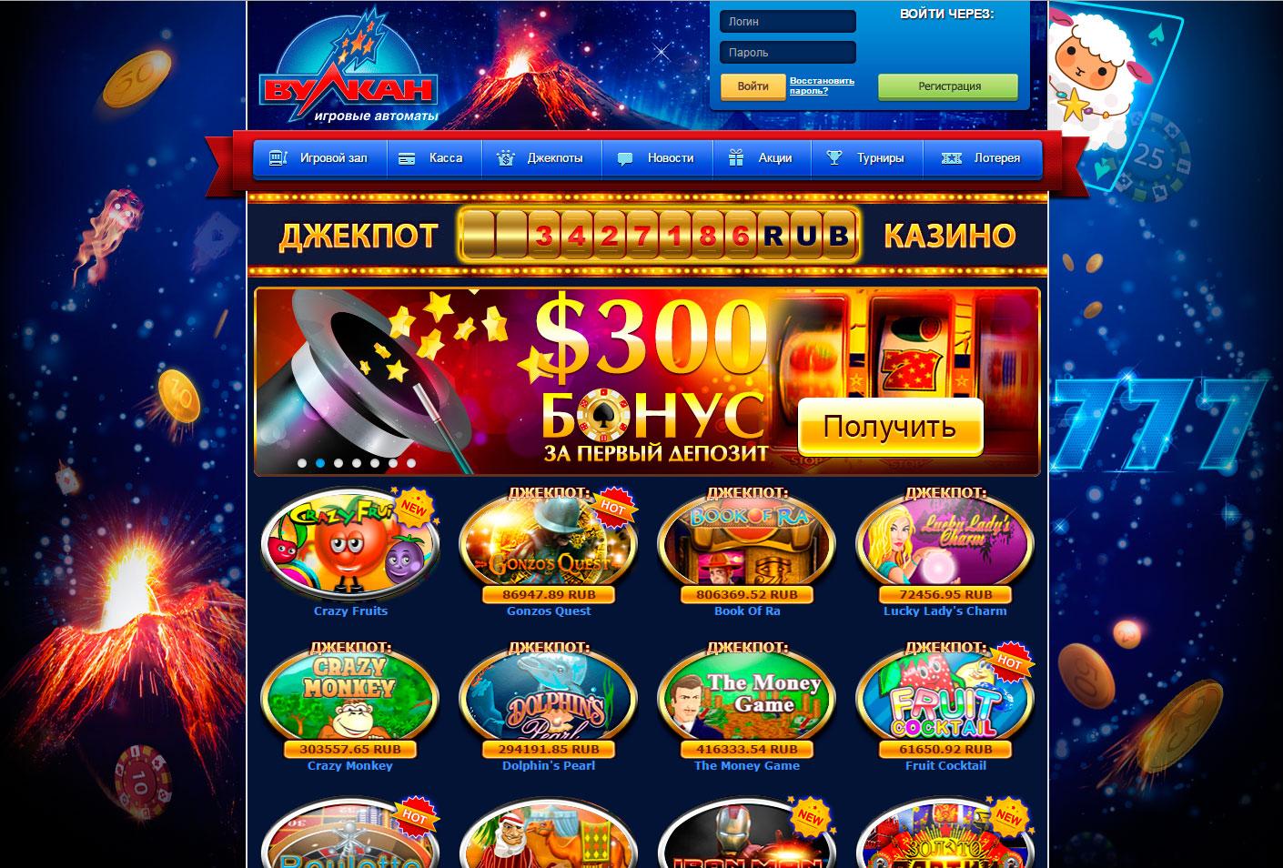 Играть-в-казино-Вулкан-онлайн-отличный-метод-заработка-в-сети