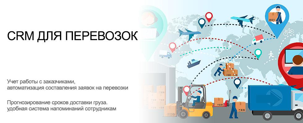 crm_dlya_perevozok