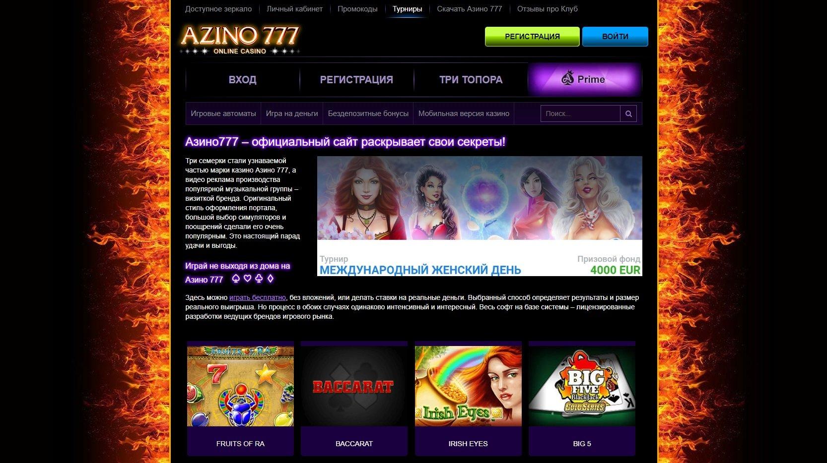1581884341_flesh-igrovye-avtomaty-onlajn-azino-2