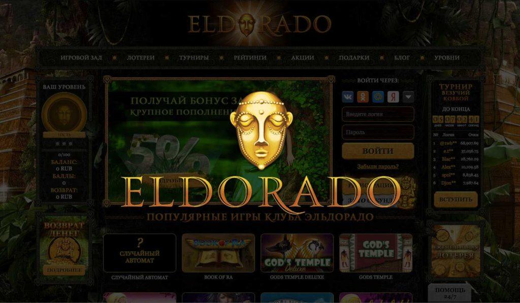 Eldorado-casino-1024×597