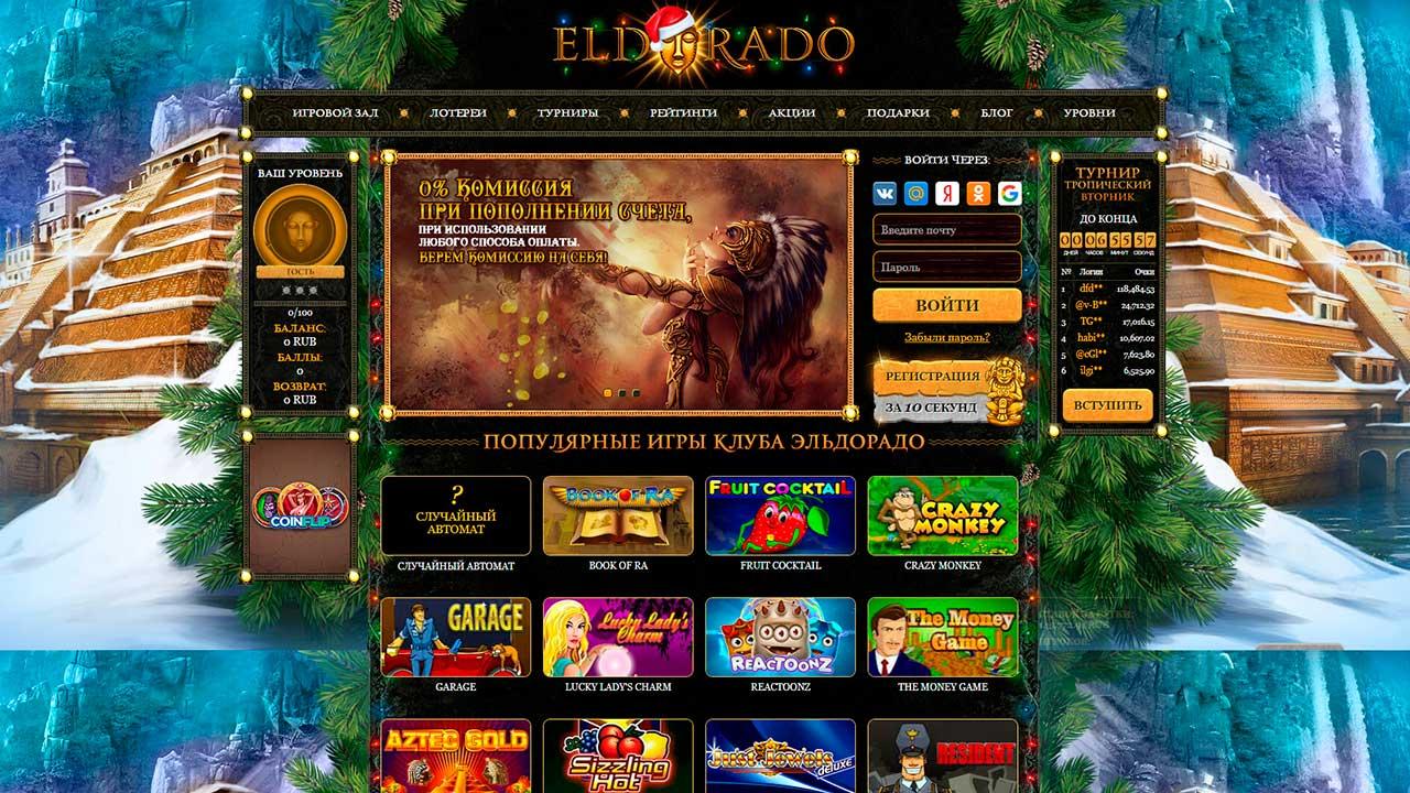 online-casino-eldorado2