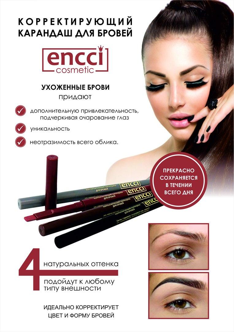 Плоский карандаш для бровей Encci безупречность формы для эффектного образа 2