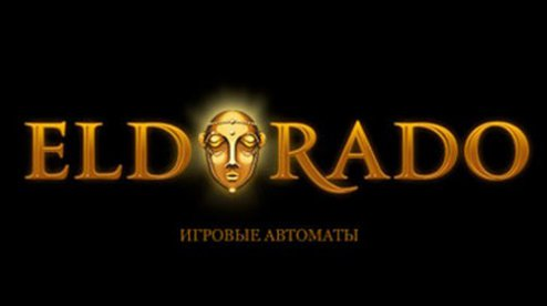 1545866665_eldorado_otzyv