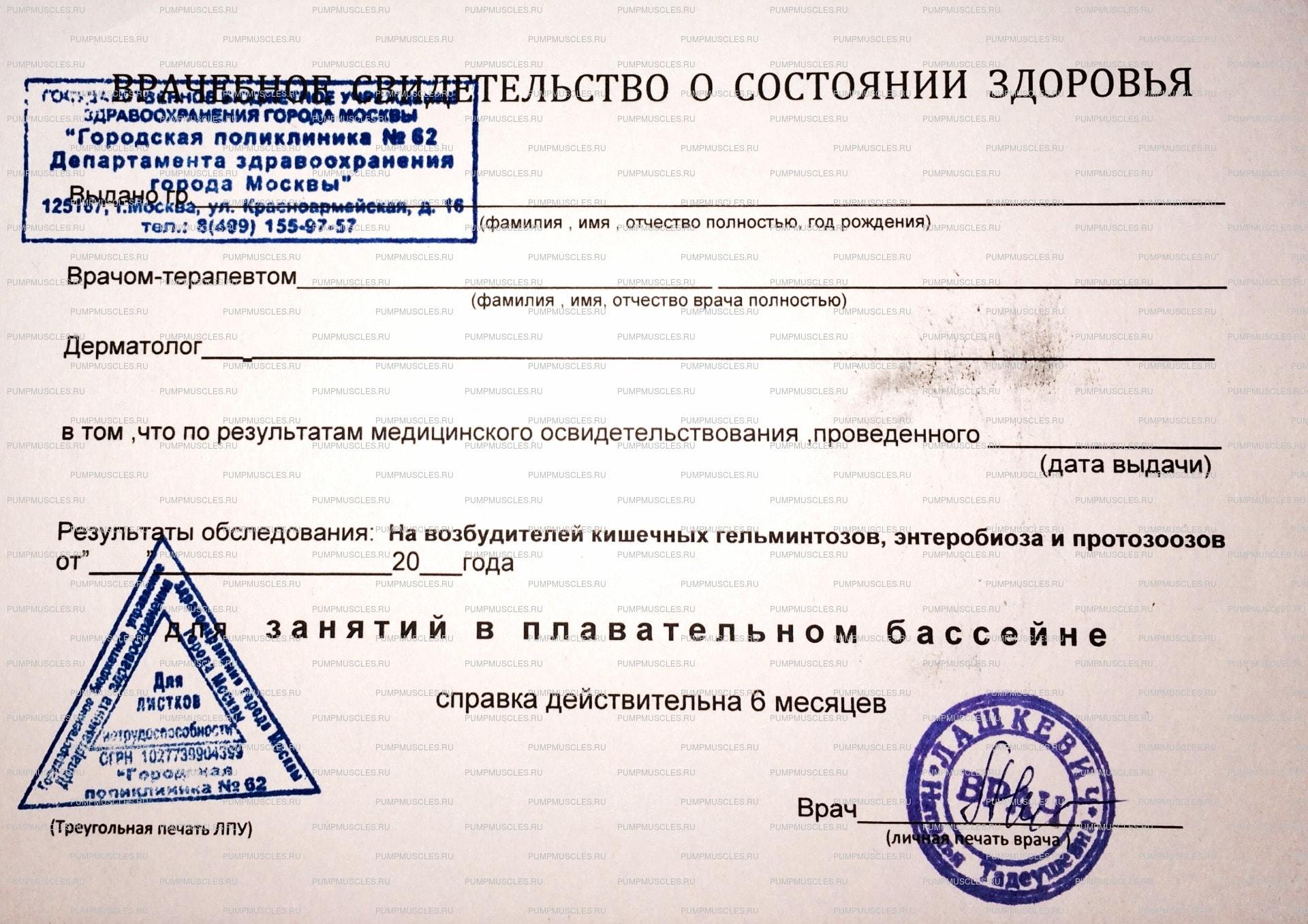 medicinskaya-spravka-v-bassein