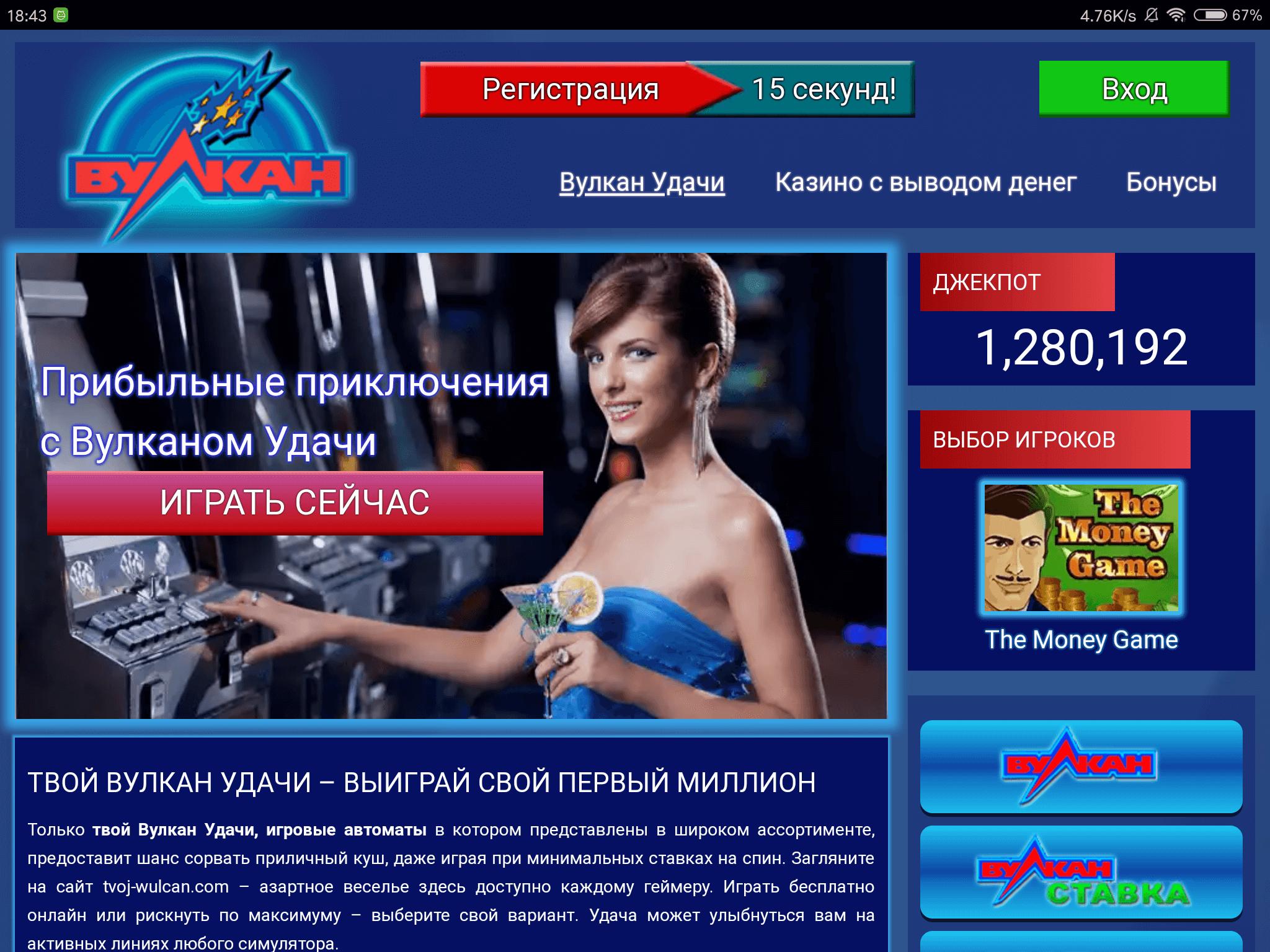 tvoj-wulcan.com_