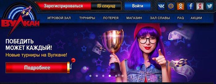 Официальный сайт 2019 онлайн игрового клуба Вулкан 2