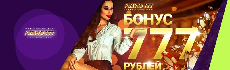 Казино Азимут 777 играть на деньги