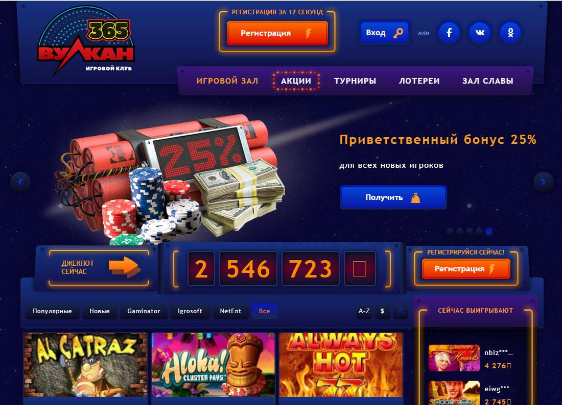 Игровые автоматы на сайте зеркала казино Вулкан 365 1