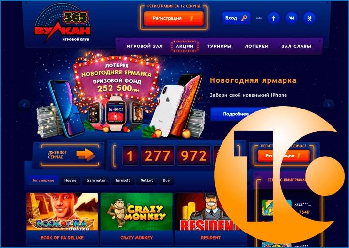 Игровые автоматы на сайте зеркала казино Вулкан 365 3