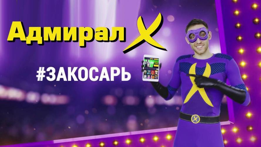 Казино Адмирал ХХХ 1
