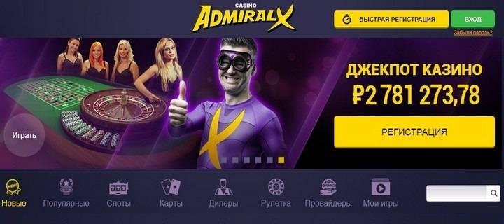 Казино Адмирал ХХХ 3