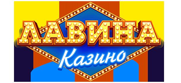 lavinacasino_logo