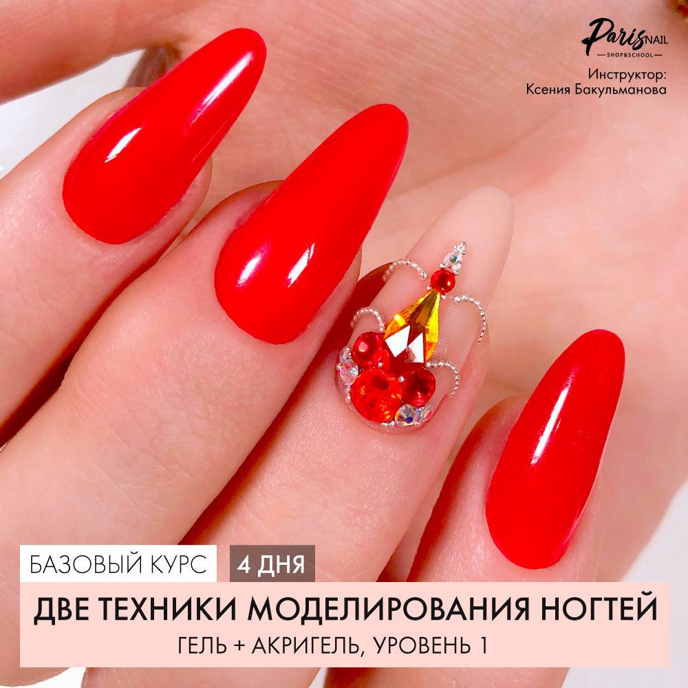 dve_tekhniki_modelirovaniya_nogtey