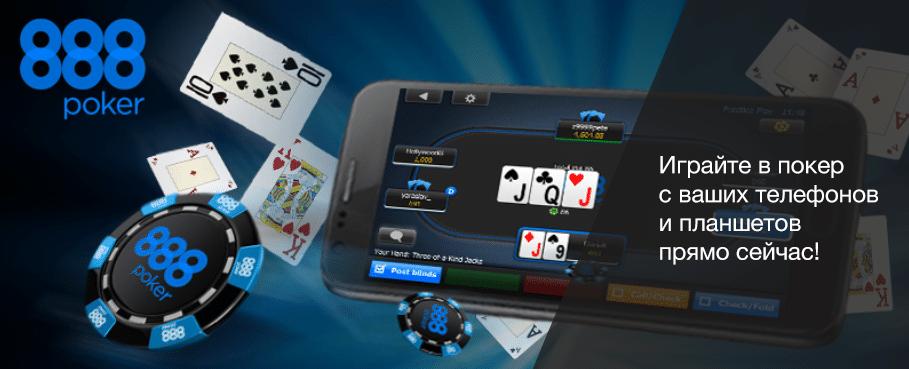 888poker-mobile-mail-