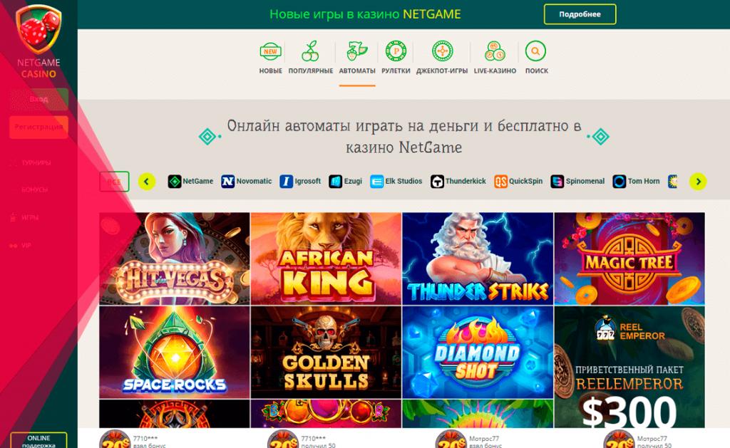 netgame-casino-2-1024×629