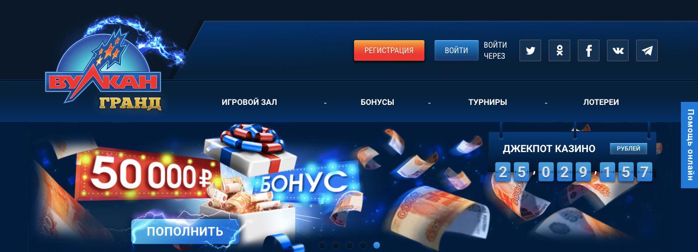 oficialnyi-sait-kazino-vulkan-grand