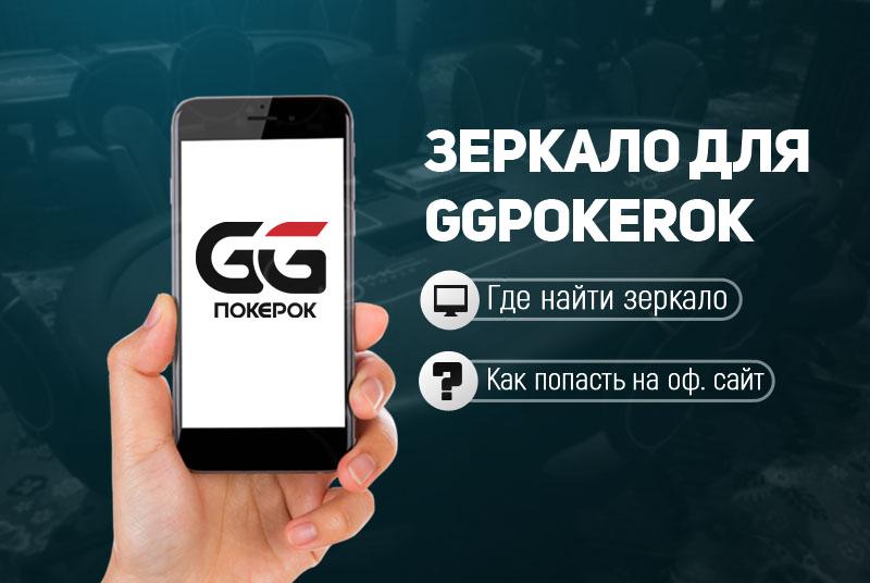 zerkalo_dlia_ggpokerok