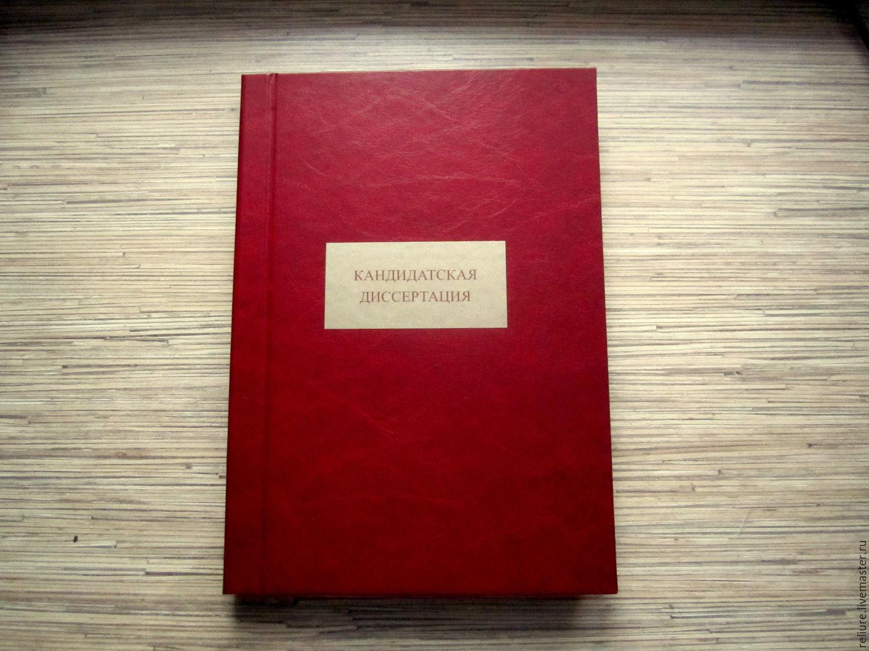 71531f121d226bd5183f18c5cfs6-kantselyarskie-tovary-papka-kandidatskaya-dissertatsiya